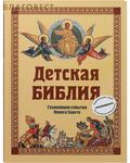 Эксмо Москва Детская Библия. Главнейшие события Нового Завета