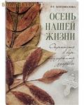 Летопись Осень нашей жизни. Окрепнуть в вере, поддержать здоровье. Р. Т. Богомолова