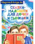 Сказки-малышки для дочки и сынишки. Екатерина Корнеева