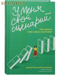 Никея У меня свой сценарий. Как сделать свою семью счастливой. Валентина Москаленко