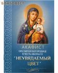 """Благовест Акафист Пресвятой Богородице в честь иконы Ее """"Неувядаемый цвет"""""""