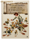Рипол классик Городок в табакерке. Владимир Одоевский
