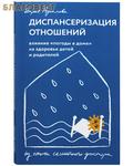 Дар, Москва Диспансеризация отношений. Дария Архипова