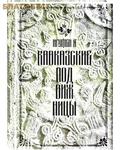 Кавказские подвижницы. История жизни схимонахини Елены и сестры ее, монахини Нины. Игумен N