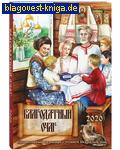 """Вече, Москва Православный календарь """"Благодатный очаг"""" с чтением на каждый день на 2020 год"""