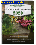 """Зерна, Рязань Православный календарь """"Божий лекарь"""" на 2020 год с чтением на каждый день"""