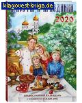 """Вече, Москва Православный календарь """"В посты и праздники"""" с чтением на каждый день на 2020 год"""
