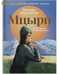 Рипол классик Мцыри. Михаил Лермонтов