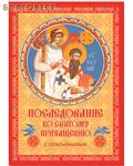 Последование ко Святому Причащению с пояснениями. Русский шрифт