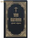 Чины избраннии. Требный сборник. Церковно-славянский шрифт