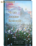 Ковчег, Москва Чудо любви Божией. Женские истории о чудесах веры