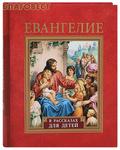 Свято - Елисаветинского монастыря, Минск Евангелие в рассказах для детей