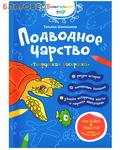 Свято-Елисаветинский монастырь Раскраска. Подводное царство. Татьяна Шипошина