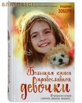 Большая книга православной девочки. Владимир Зоберн