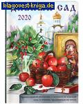 """Вече, Москва Православный календарь """"Дивный сад"""" на 2020 год с чтением на каждый день в помощь трудящимся на земле"""