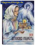 """Вече, Москва Православный календарь """"Духовная радость"""" на 2020 год с чтением на каждый день"""