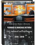 Синтагма Человек в поисках истины. 530 ответов телезрителям. 2016-2018. Иеромонах Михаил (Чепель)