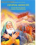 Духовное преображение Пророк Моисей. Познавательная книга-раскраска