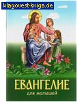 Белорусская Православная Церковь, Минск Евангелие для малышей