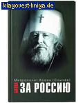 Родное слово Битва за Россию. Митрополит Иоанн (Снычев)