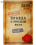 Родное слово Правда о русском мате. Епископ Митрофан (Баданин)