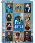 Родное слово Русь Святая. Очерк истории Православия в России