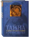 Родное слово Тайна Православия