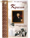 Белый город Крылов. История о прекрасном писателе, создавшем русскую басню