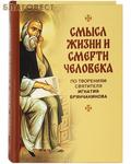 Москва Смысл жизни и смерти человека. По творениям святителя Игнатия Брянчанинова
