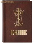Свято-Елисаветинский монастырь Помянник. Карманный формат