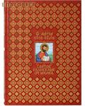 Святое Евангелие от Марка на церковно-славянском и русском языках