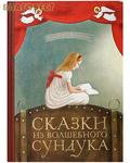 Свято-Елисаветинский монастырь Сказки из волшебного сундука. Рихард фон Фолькманн
