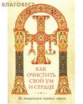 Сибирская Благозвонница Как очистить свой ум и сердце. По творениям святых отцов