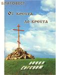 Общество памяти игумении Таисии От креста до креста