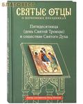 Никея Пятидесятница (день Святой Троицы) и сошествие Святого Духа. Автор-составитель Петр Малков