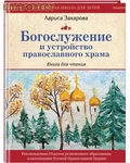 Эксмо Москва Богослужение и устройство православного храма. Книга для чтения. Лариса Захарова