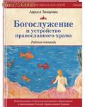 Эксмо Москва Богослужение и устройство православного храма. Рабочая тетрадь. Лариса Захарова