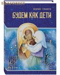 Братство с честь Святого Архистратига Михаила, г. Минск Будем как дети. Борис Ганаго