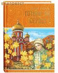 Белорусский Экзархат Готово ли сердце. Борис Ганаго