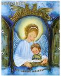 Свято - Елисаветинского монастыря, Минск Молитвослов для самых маленьких