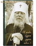 """Царское дело, Санкт-Петербург """"И жива будет душа твоя..."""" Выбранные места из переписки с духовными чадами. Митрополит Иоанн (Снычев)"""