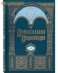 Церковно-научный центр ``Православная Энциклопедия`` Православная энциклопедия. Том 52 (LII)