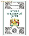 История христианской церкви. Конспект учителя. Л. А. Захарова