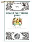 История христианской церкви. Тесты. Л. А. Захарова