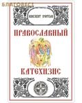 Православный Катехизис. Конспект учителя. Л. А. Захарова