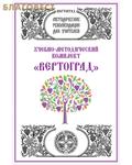 "Учебно-методический комплект ""Вертоград"". Л. А. Захарова"