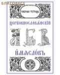 Церковнославянский язык. Имяслов. Рабочая тетрадь. Л. А. Захарова, О. В. Свирепова