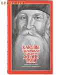 Дмитрия Харченко, Минск Каковы твои мысли, такова и жизнь твоя. Избранные поучения старца Фаддея Витовницкого