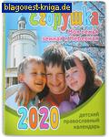 """Свет Христов Православный детский календарь """"Егорушка"""" на 2020 год"""