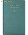 Никея Псалтирь в русском переводе иеромонаха Амвросия (Тимрота)
